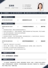 房地经纪秋招求职简历.docx