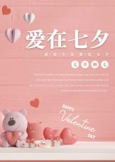 浪漫七夕情人节海报.docx