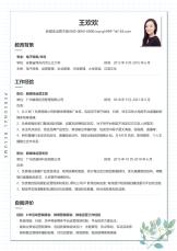 新媒体运营主管小清新单页简历.docx