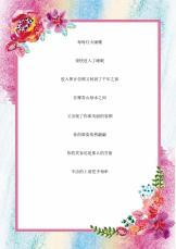 绚丽水彩花朵边框信纸.docx