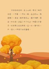小清新唯美秋天信纸.docx