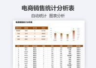 电商销售统计分析表.xlsx