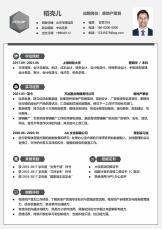 建筑房地产策划类秋季招聘投递简历.docx