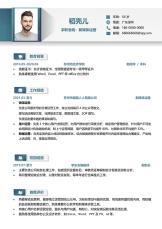 互联网新媒体运营应届生秋招简历.docx