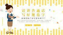 简约普通话推广学习宣传周ppt.pptx