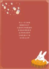 中秋节可爱月饼小兔祝福贺卡信纸.docx