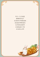可爱小兔月兔中秋节月亮信纸.docx