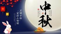中秋节节日介绍PPT.pptx
