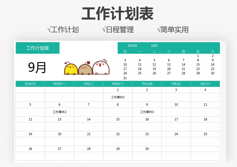 9月日历工作计划表.xlsx