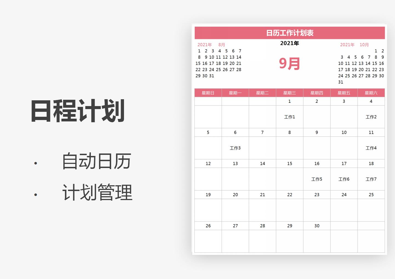 日历日程工作计划表.xlsx