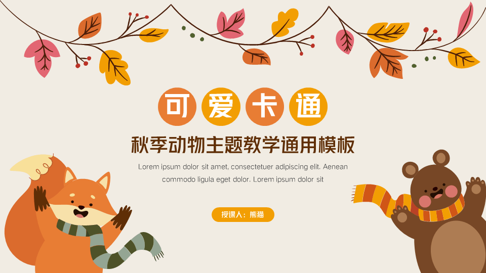 秋季可爱卡通动物教学通用模板.pptx