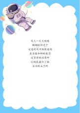 可爱卡通宇航员手绘童话信纸.docx