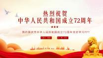 简洁国庆节中华人民共和国成立72周年党史学习PPT.pptx
