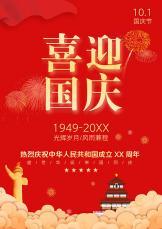 喜迎国庆宣传海报.docx