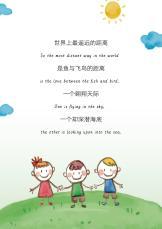 绿色可爱卡通儿童信纸.docx