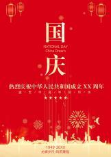 国庆节海报.docx