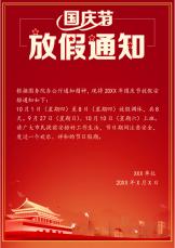 中国党建风国庆节企业放假通知.docx