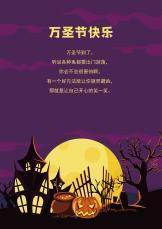 紫色可爱卡通万圣节快乐信纸.docx